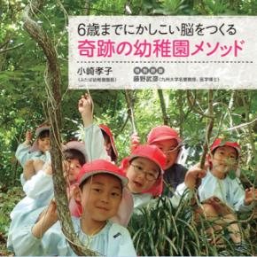当NPOブックサイエンス理事の小崎孝子(こざきたかこ)先生の本が出版されます。