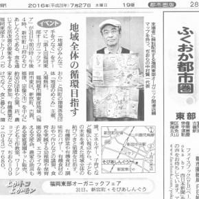 7月31日(日)福岡東部オーガニックフェアに参加します。