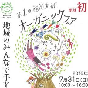7.31福岡東部オーガニックフェアのご報告♪