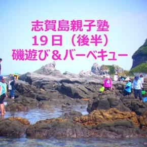 志賀島親子塾ご報告③