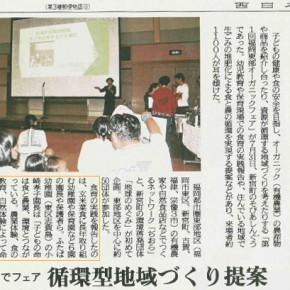8月3日西日本新聞へ『第1回福岡東部オーガニックフェア』の様子が掲載されました。