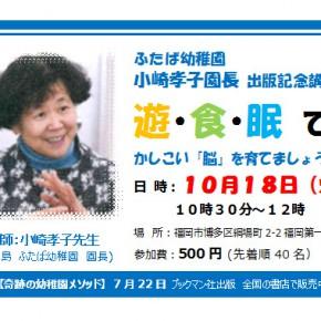 小崎孝子園長 出版記念講演