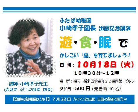 小崎先生講演会2016.10.18