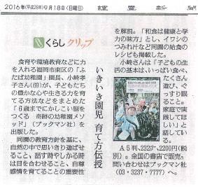 2016.9.18の読売新聞へ小崎先生の本が紹介されました。