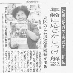 2016.9.29 西日本新聞に掲載されました。