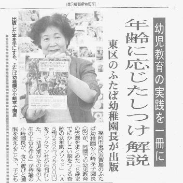 2016.9.29西日本新聞記事1
