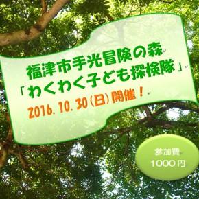 福津市手光冒険の森「わくわく子ども探検隊」
