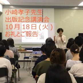 小崎孝子先生、出版記念講演会 10月18日(火)のお礼とご報告