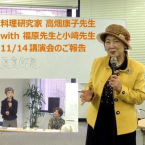 料理研究家の高畑康子先生with 福原先生と小崎先生11/14講演会のご報告