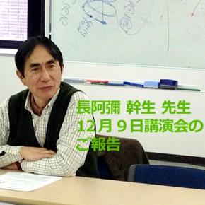 不登校サポートネット代表長阿彌先生12月9日講演会のご報告