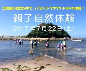 2017親子自然体験in志賀島!7/22(土)